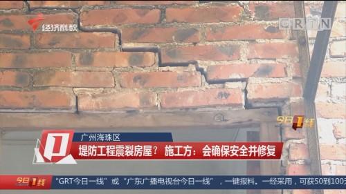广州海珠区:堤防工程震裂房屋? 施工方:会确保安全并修复