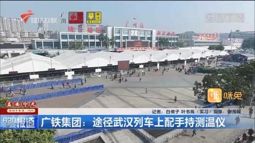 广铁集团:途径武汉列车上配手持测温仪