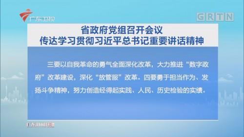 省政府党组召开会议 传达学习贯彻习近平总书记重要讲话精神