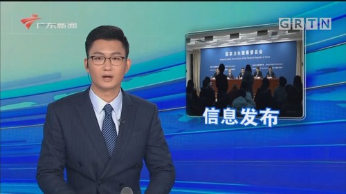 """[HD][2020-01-31-11:00]正点播报:广东:社区防控举措要做到""""三必查"""""""