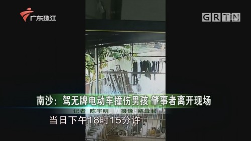 南沙:驾无牌电动车撞伤男孩 肇事者离开现场
