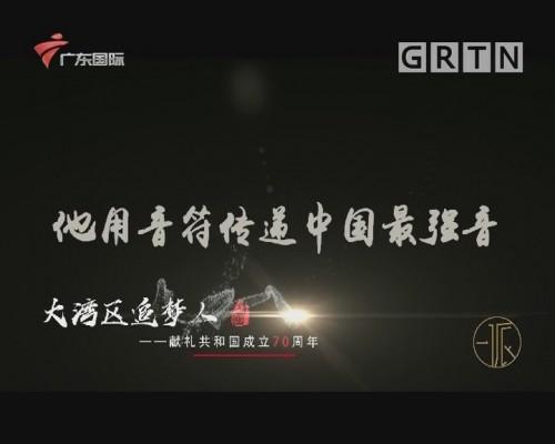 他用音符传递中国最强音