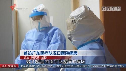 首访广东医疗队汉口医院病房