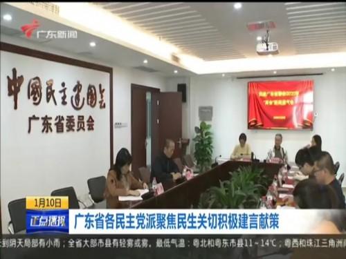 广东省各民主党派聚焦民生关切积极建言献策