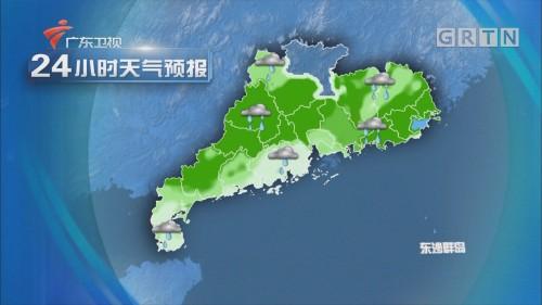 [HD][2020-01-25]广东天气预报