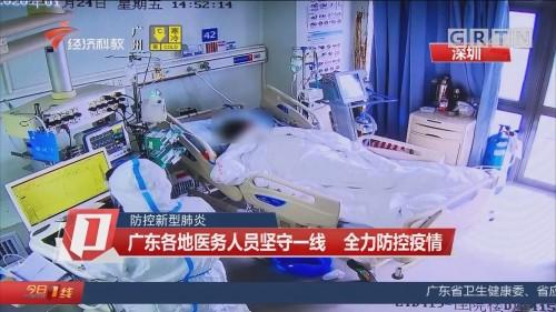 防控新型肺炎 广东各地医务人员坚守一线 全力防控疫情