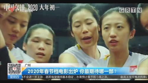 广州:2020年春节档电影出炉 你最期待哪一部?