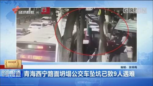 青海西宁路面坍塌公交车坠坑已致9人遇难