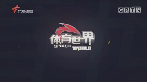 [HD][2020-01-23]体育世界:谷爱淩夺冬青奥会个人第二金