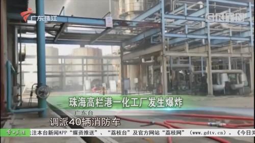 珠海高栏港一化工厂发生爆炸