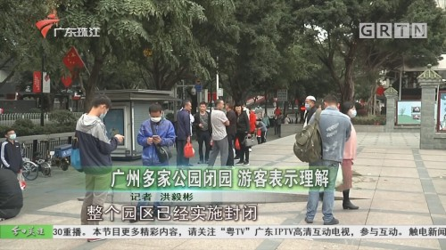 广州多家公园闭园 游客表示理解