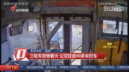 """系列专栏""""温度"""":广州 三轮车货物着火 公交狂追50多米拦车"""
