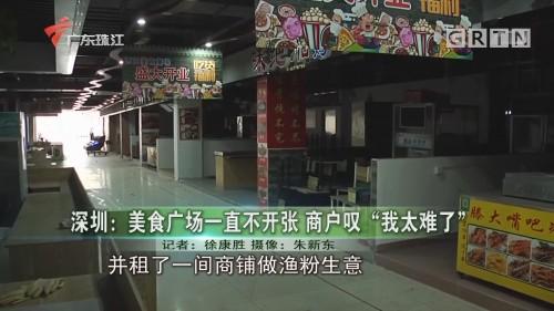 """深圳:美食广场一直不开张 商户叹""""我太难了"""""""