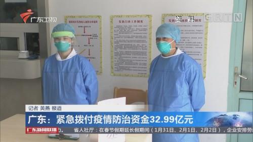 广东:紧急拨付疫情防治资金32.99亿元
