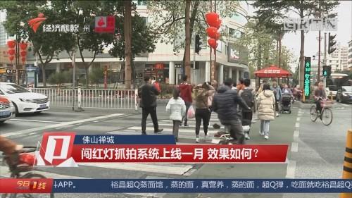 佛山禅城 闯红灯抓拍系统上线一月 效果如何?