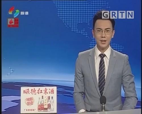 """[2020-01-06]顺视新闻:顺德上市企业增至28家 新年首会派发政策""""礼包"""""""