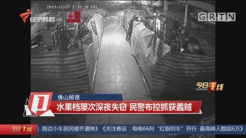佛山顺德:水果档屡次深夜失窃 民警布控抓获蟊贼
