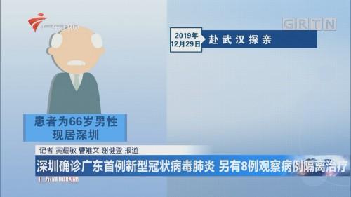 深圳确诊广东首例新型冠状病毒肺炎 另有8例观察病例隔离治疗