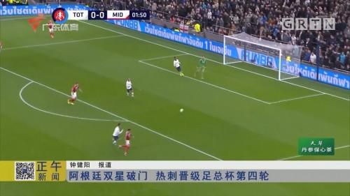 阿根廷双星破门 热刺晋级足总杯第四轮