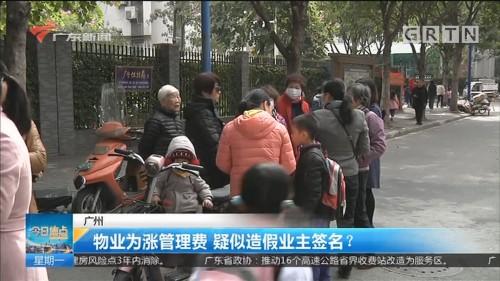广州:物业为涨管理费 疑似造假业主签名?