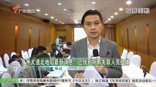 广州大道北地陷最新消息:已找到所有失联人员遗体