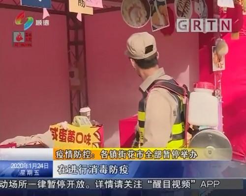 疫情防控:各镇街花市全部暂停举办