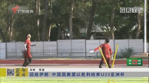 迎战伊朗 中国国奥望以胜利结束U23亚洲杯