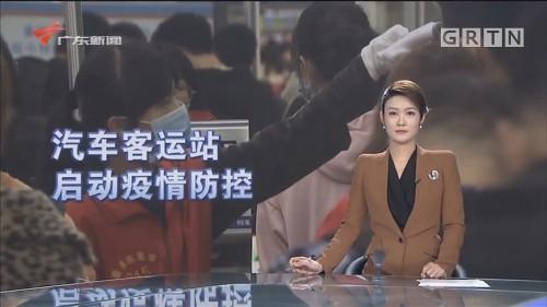 [HD][2020-01-22]今日焦点:关注新型冠状病毒感染肺炎 广州地区收治医院准备就绪