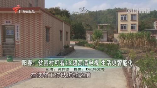 阳春:贫困村可看4k超高清电视 生活更智能化
