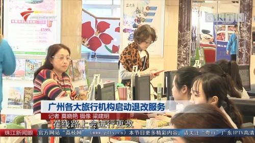 广州各大旅行机构启动退改服务
