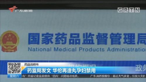药品说明书:药监局发文 华佗再造丸孕妇禁用