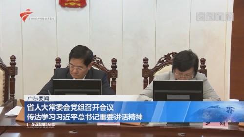 省人大常委会党组召开会议 传达学习习近平总书记重要讲话精神