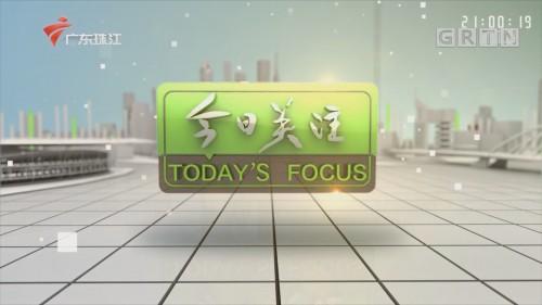 [HD][2020-01-31]今日关注:肇庆、佛山首例新型冠状病毒感染肺炎患者治愈出院