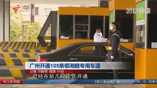 广州开通105条鄂湘赣专用车道
