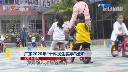 """广东2020年""""十件民生实事""""出炉"""