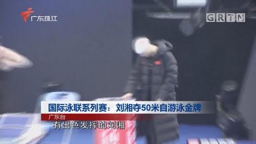 国际泳联系列赛:刘湘夺50米自游泳金牌