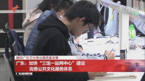 """广东:加快""""三馆一站两中心""""建设 完善公共文化服务体系"""
