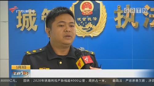 肇庆高要:城管脚踩小贩头部?执法过激被处分