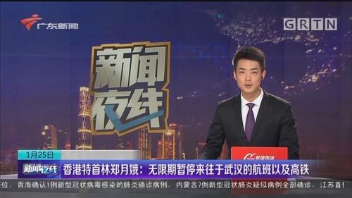 香港特首林郑月娥:无限期暂停来往于武汉的航班以及高铁