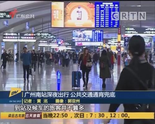 (DV现场)广州南站深夜出行 公共交通通宵兜底