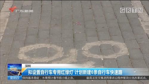 深圳:拟设置自行车专用红绿灯 计划新建6条自行车快速路