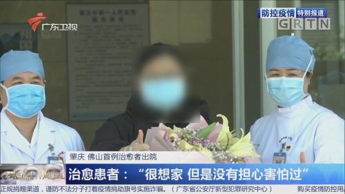 """肇庆 佛山首例治愈者出院 治愈患者:""""很想家 但是没有担心害怕过"""""""