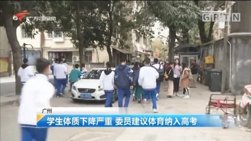 广州 学生体质下降严重 委员建议体育纳入高考