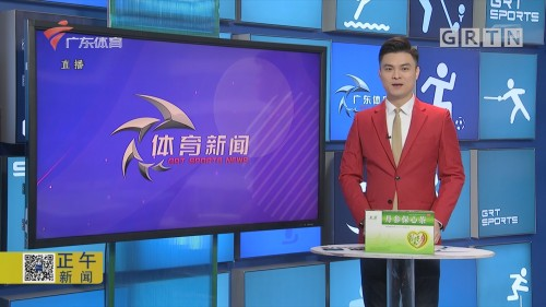 [HD][2020-01-26]正午体育新闻:中国足协公告:上海上港对阵武里南的亚冠资格赛将会空场进行