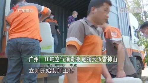 广州:10吨空气消毒液 驰援武汉雷神山