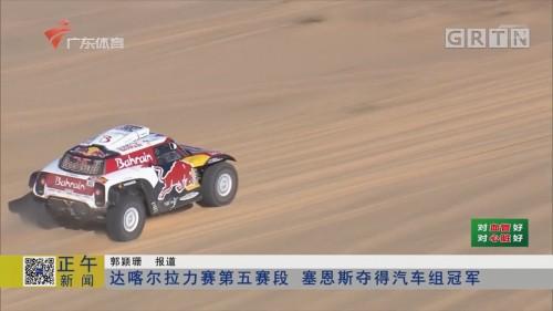达喀尔拉力赛第五赛段 赛恩斯夺得汽车组冠军