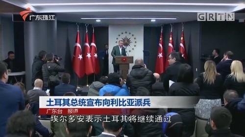 土耳其总统宣布向利比亚派兵