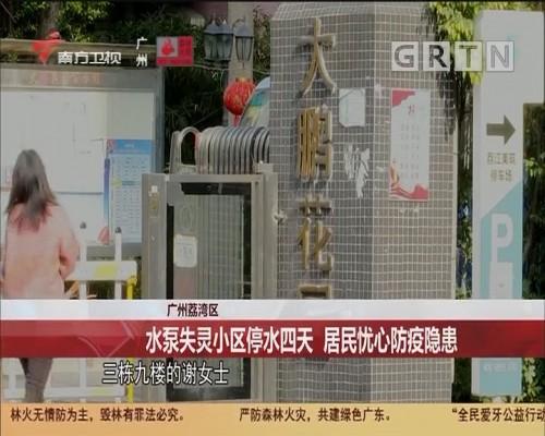 广州荔湾区:水泵失灵小区停水四天 居民忧心防疫隐患
