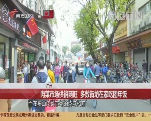广州 肉菜市场供销两旺 多数街坊在家吃团年饭