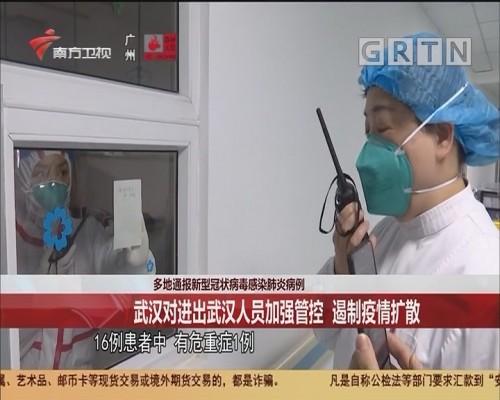 多地通報新型冠狀病毒感染肺炎病例:武漢對進出武漢人員加強管控 遏制疫情擴散